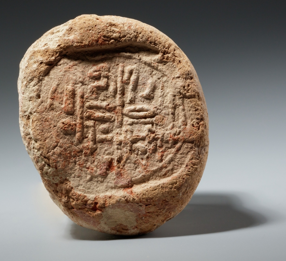 TT64. Heqarneheh funerary cone met museum 2 LC-28_3_29_EGDP028426