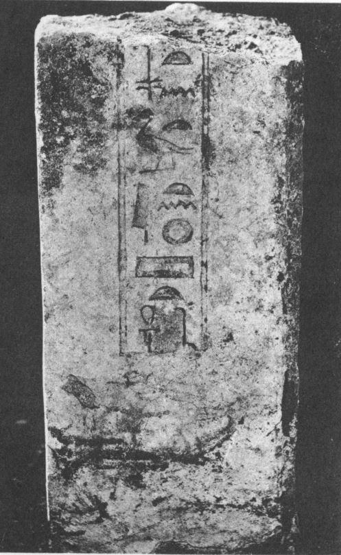 125b. North Palace name of Meritaten (Newton 1924)